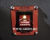 Система пожаротушения ГАЗ-34039 Ирбис